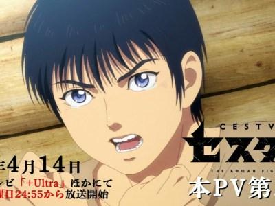 Video Promosi Kedua Anime TV Cestvs: The Roman Fighter Memperdengarkan Lagu Penutup 21