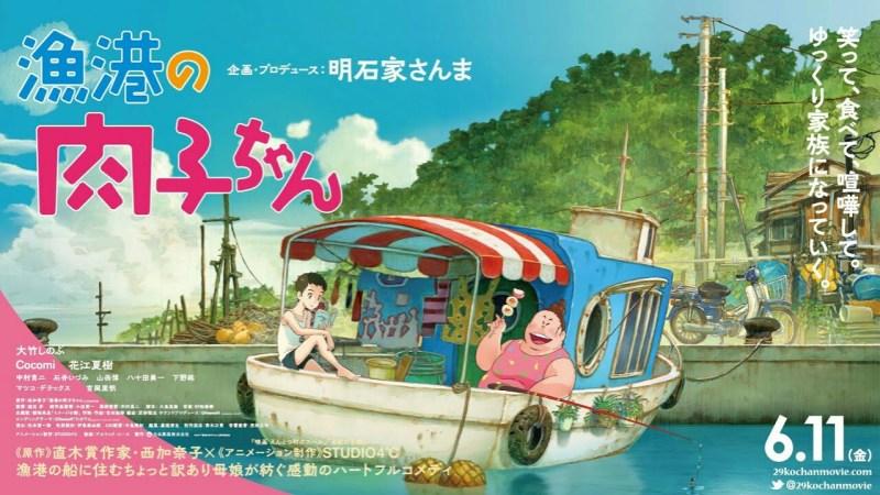 Trailer Lengkap Film Gyokō no Nikuko-san Garapan Studio 4°C Memperdengarkan Lagu Tema 1