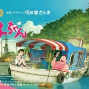 Trailer Lengkap Film Gyokō no Nikuko-san Garapan Studio 4°C Memperdengarkan Lagu Tema 36