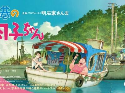 Trailer Lengkap Film Gyokō no Nikuko-san Garapan Studio 4°C Memperdengarkan Lagu Tema 24