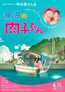 Trailer Lengkap Film Gyokō no Nikuko-san Garapan Studio 4°C Memperdengarkan Lagu Tema 2