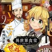 Anime TV Restaurant to Another World Terungkap Akan Mendapatkan Season 2 12