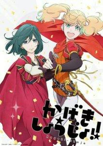 Video Promosi Lengkap Pertama Anime TV Kageki Shoujo!! The Curtain Rises Mengungkapkan Seiyuu, Penyanyi Lagu Pembuka, dan Kapan Debut Animenya 11