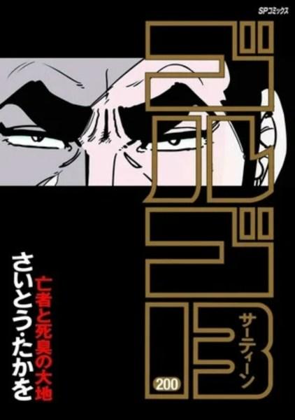 Manga Golgo 13 Memegang Guinness World Record untuk Volume Terbanyak 1