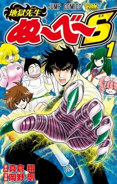 Manga Spinoff Jigoku Sensei Nube S Akan Tamat pada Bulan Mei 1