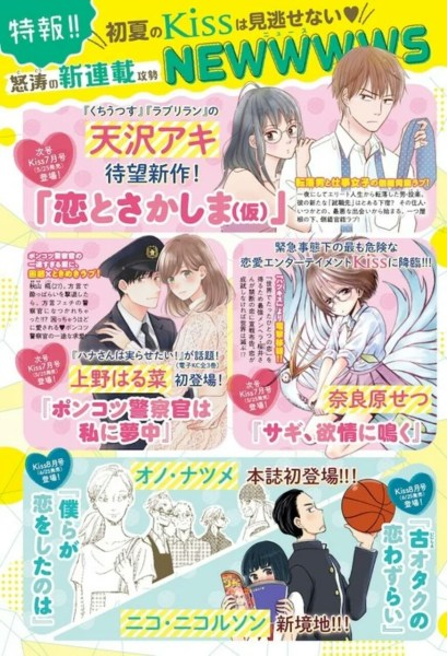 Natsume Ono dan Aki Amasawa Masing-Masing Meluncurkan Manga Baru di Majalah Kiss 1