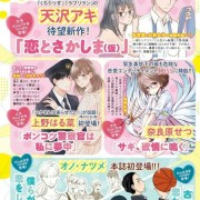 Natsume Ono dan Aki Amasawa Masing-Masing Meluncurkan Manga Baru di Majalah Kiss 39