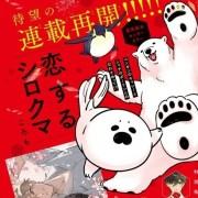 Manga A Polar Bear in Love Akan Dilanjutkan pada Bulan Mei 17