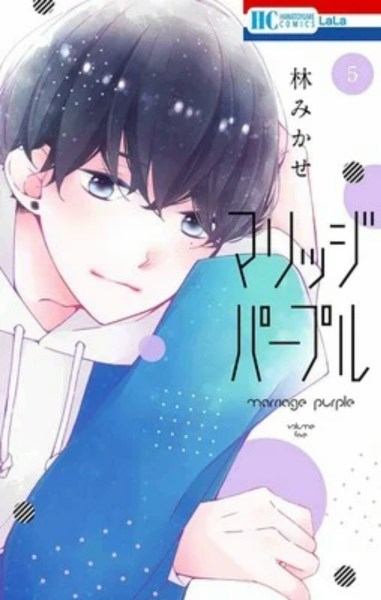 Mikase Hayashi Akan Mengakhiri Manga Marriage Purple dalam Volume Ke-6 1