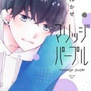 Mikase Hayashi Akan Mengakhiri Manga Marriage Purple dalam Volume Ke-6 82