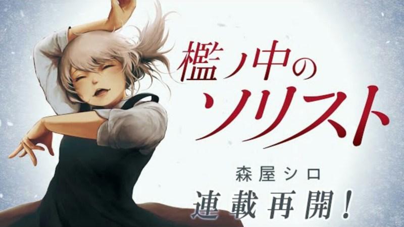 Shiro Moriya Melanjutkan Manga Soloist in a Cage setelah 2 Tahun Hiatus 1