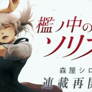 Shiro Moriya Melanjutkan Manga Soloist in a Cage setelah 2 Tahun Hiatus 22