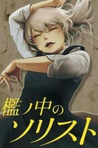 Shiro Moriya Melanjutkan Manga Soloist in a Cage setelah 2 Tahun Hiatus 2