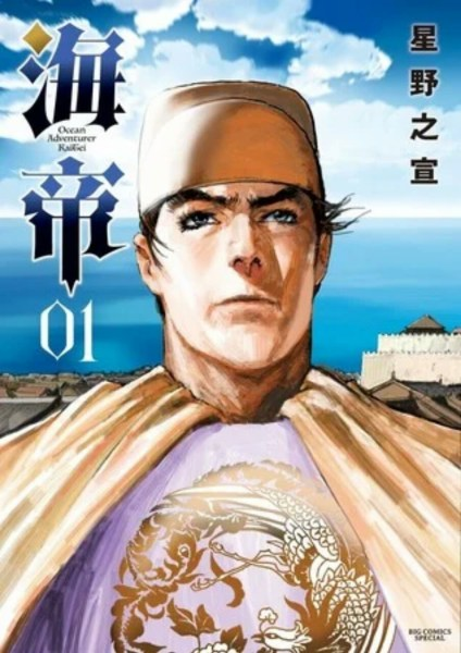 Manga Kaitei dari Yukinobu Hoshino Memasuki Arc Baru yang Menuju Klimaks 1