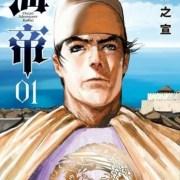 Manga Kaitei dari Yukinobu Hoshino Memasuki Arc Baru yang Menuju Klimaks 14