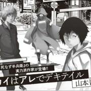 Penulis Manga Sekiro: Hanbei the Undying Akan Meluncurkan Manga Baru 16