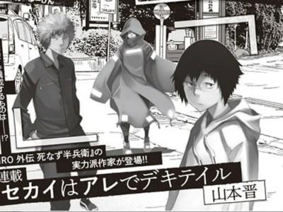 Penulis Manga Sekiro: Hanbei the Undying Akan Meluncurkan Manga Baru 1
