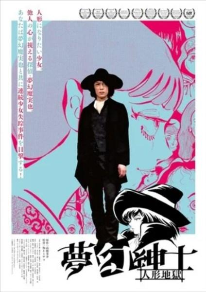 Trailer Film Live-Action Misteri Mugen Shinshi Diluncurkan 1