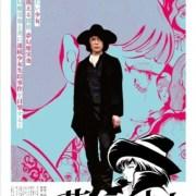 Trailer Film Live-Action Misteri Mugen Shinshi Diluncurkan 8