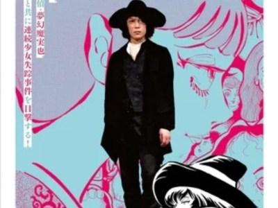 Trailer Film Live-Action Misteri Mugen Shinshi Diluncurkan 21
