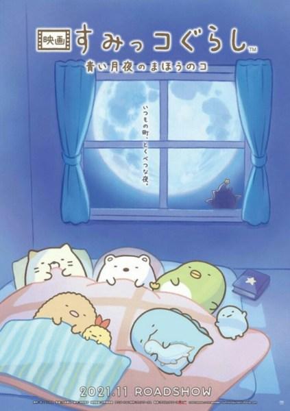 Film Anime Sumikko Gurashi Kedua Mengungkapkan Judul, Staf, Cerita, Visual Teaser, Informasi Pembukaan 1