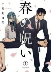 Manga Haru's Curse Mendapatkan Live-Action yang Dibintangi oleh Hikaru Takahashi 2