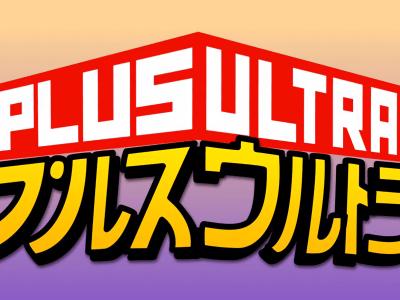 "Mengulik Arti dan Sejarah Slogan ""Plus Ultra"" Dari Anime My Hero Academia 89"