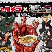 Perusahaan Myojo Mengadakan Kampanye Berhadiah sebagai Perayaan atas Berakhirnya Manga Attack on Titan 9