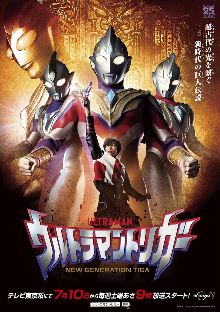 Tsuburaya Productions Umumkan Judul Baru Serial TV Ultraman 2