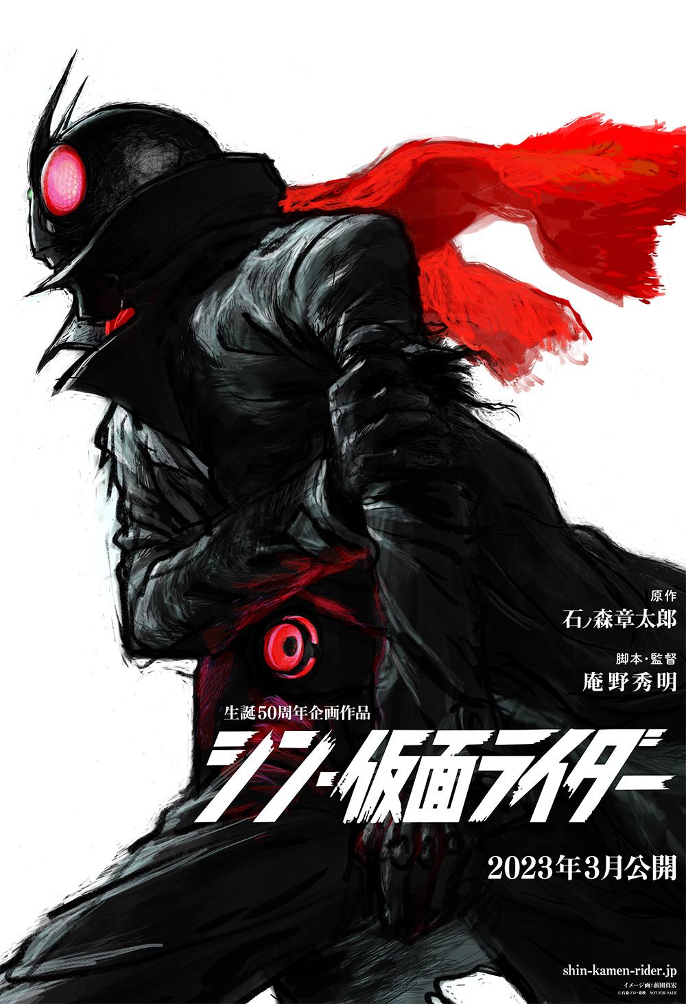 TOEI Umumkan Tiga Proyek Baru Dalam Rangka Ulang Tahun ke-50 Waralaba Kamen Rider 4