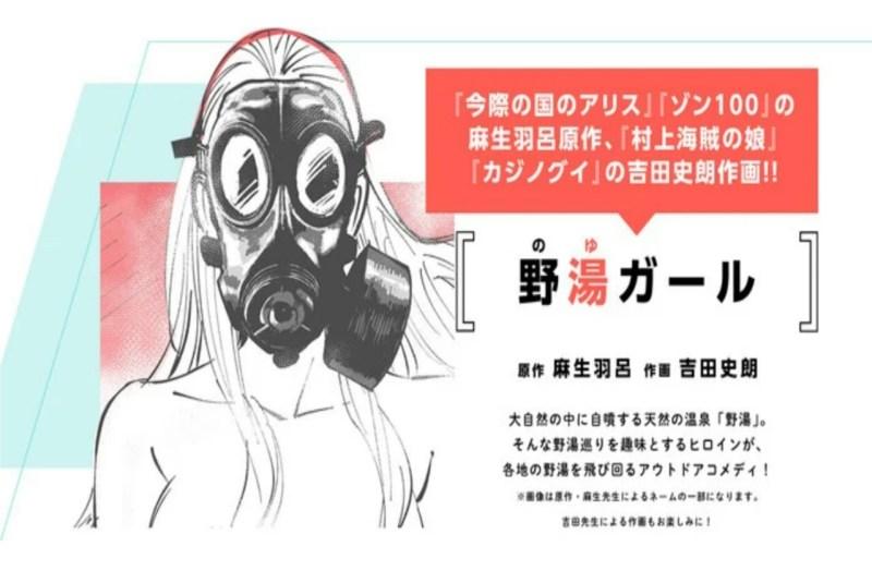 Haro Aso dan Shirō Yoshida Akan Meluncurkan Manga Noyu Girl pada Bulan Agustus 1