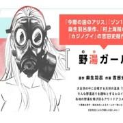 Haro Aso dan Shirō Yoshida Akan Meluncurkan Manga Noyu Girl pada Bulan Agustus 7
