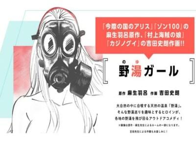 Haro Aso dan Shirō Yoshida Akan Meluncurkan Manga Noyu Girl pada Bulan Agustus 15