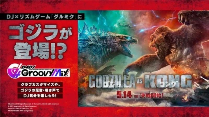 Game D4DJ Mengumumkan Kolaborasi dengan Godzilla vs. Kong 1