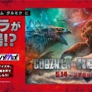 Game D4DJ Mengumumkan Kolaborasi dengan Godzilla vs. Kong 37