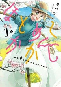 Artis Tatsuhiko Mengakhiri Manga Hotomeku Kakashi 2