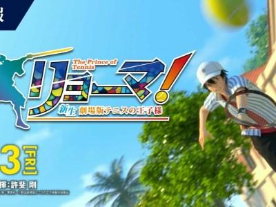 Trailer Teaser Film 3D CG Prince of Tennis Menunjukkan 21 Karakter dari Manganya 1