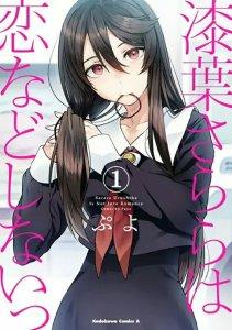 Manga Sarara Urushiha Is Not Into Romance Karya Puyo Telah Berakhir 2