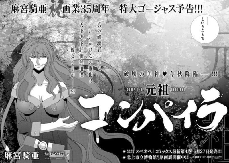 Kia Asamiya Akan Menggambar Manga Compiler Baru untuk Musim Gugur Tahun Ini 1