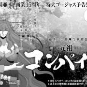 Kia Asamiya Akan Menggambar Manga Compiler Baru untuk Musim Gugur Tahun Ini 19