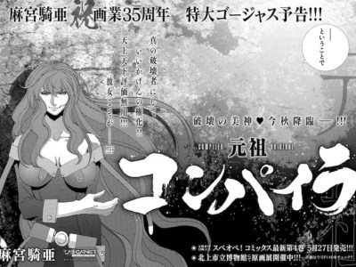 Kia Asamiya Akan Menggambar Manga Compiler Baru untuk Musim Gugur Tahun Ini 3