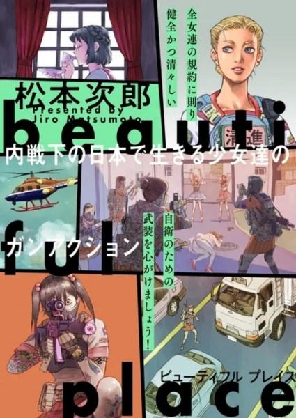 Jiro Matsumoto Meluncurkan Manga Baru 1