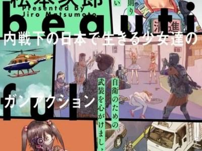 Jiro Matsumoto Meluncurkan Manga Baru 217