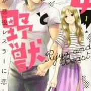 Manga Cutie and the Beast Akan Berakhir dengan Volume Ke-4 26
