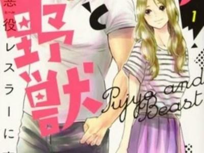Manga Cutie and the Beast Akan Berakhir dengan Volume Ke-4 34