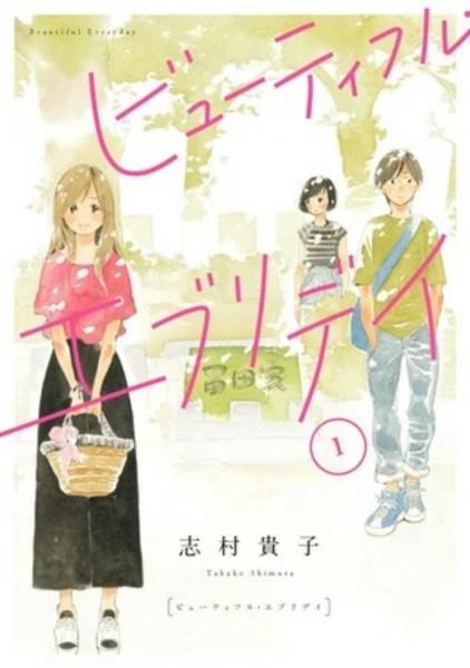 Manga Beautiful Everyday Karya Takako Shimura Akan Berakhir setelah Ditunda karena Penyakit sang Penulis 1