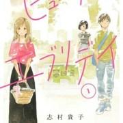 Manga Beautiful Everyday Karya Takako Shimura Akan Berakhir setelah Ditunda karena Penyakit sang Penulis 15