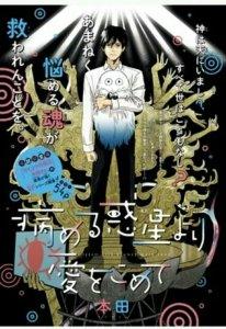 Manga From Sick Planet With Love Karya Honda Berakhir dan Mendapatkan Sekuel pada Musim Dingin Nanti 2
