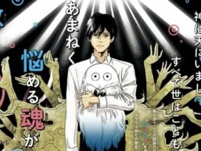 Manga From Sick Planet With Love Karya Honda Berakhir dan Mendapatkan Sekuel pada Musim Dingin Nanti 27