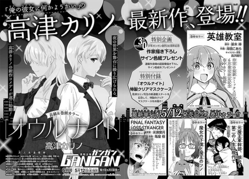 Karino Takatsu dan Chisaki Kanai Masing-Masing Akan Meluncurkan Manga Baru 1
